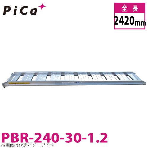 ピカ/Pica ブリッジ 歩行農機用 PBR-240-30-1.2 最大使用質量:1.2t 有効長:2400mm 有効幅:300mm