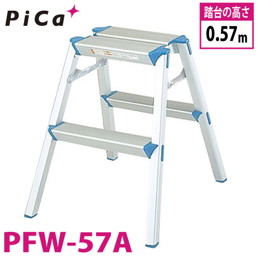 ピカ/Pica 踏台 PFW-57A 最大使用質量:100kg 段数:2
