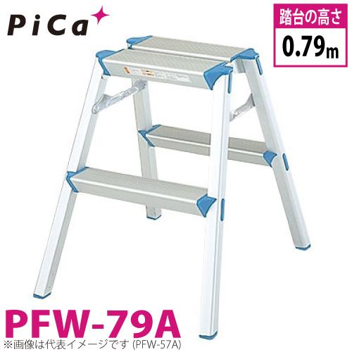 ピカ/Pica 踏台 PFW-79A 最大使用質量:100kg 段数:3