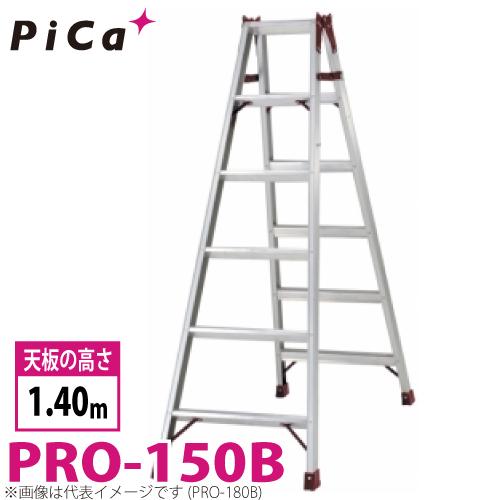 ピカ /Pica はしご兼用脚立 プロ PRO-150B 最大使用質量:130kg 天板高さ:1.4m
