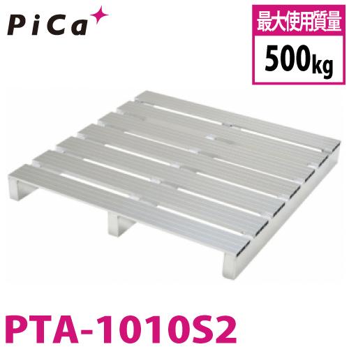 ピカ/Pica パレット PTA-1010S2 最大使用質量:500kg 単面二方差し1000×1000