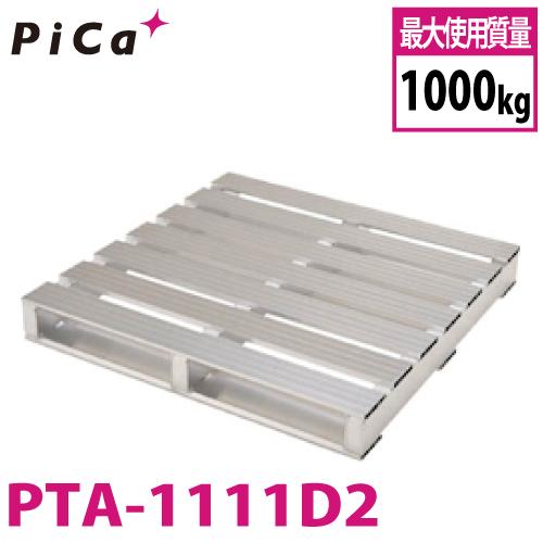 ピカ/Pica パレット PTA-1111D2 最大使用質量:1000kg 片面二方差し1100×1100
