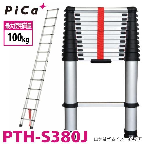 ピカ /Pica 伸縮はしご PTH-S380J 全長3.85m 縮長0.86m ソフトスライドタイプ
