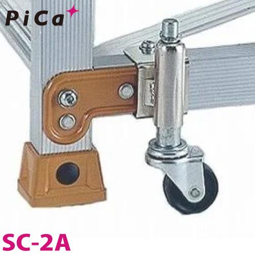 ピカ/Pica ZG用スプリングキャスター SC-2A 適用型番:ZG-3675/4610