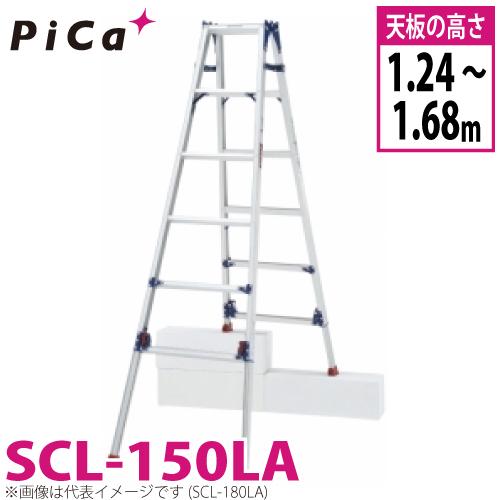 ピカ /Pica 四脚アジャスト式はしご兼用脚立 かるノビ SCL-150LA 最大使用質量:100kg 天板高さ:1.68m