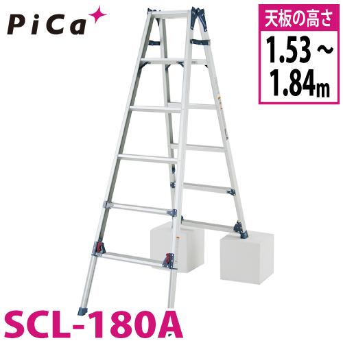ピカ /Pica 四脚アジャスト式はしご兼用脚立 かるノビ SCL-180A 最大使用質量:100kg 天板高さ:1.84m