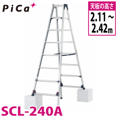 ピカ /Pica 四脚アジャスト式専用脚立 かるノビ SCL-240A 最大使用質量:100kg 天板高さ:2.42m