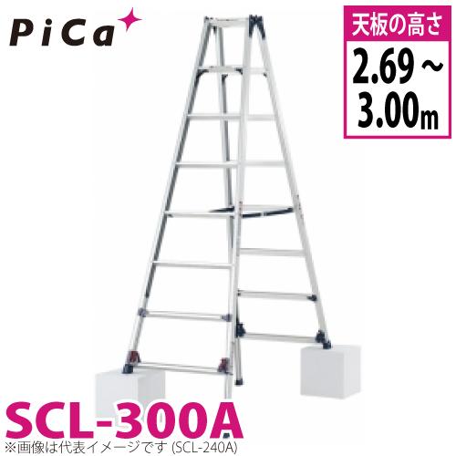 ピカ /Pica 四脚アジャスト式専用脚立 かるノビ SCL-300A 最大使用質量:100kg 天板高さ:3m