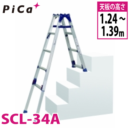 ピカ /Pica 四脚アジャスト式はしご兼用脚立 かるノビ SCL-34A 最大使用質量:100kg 天板高さ:1.68m