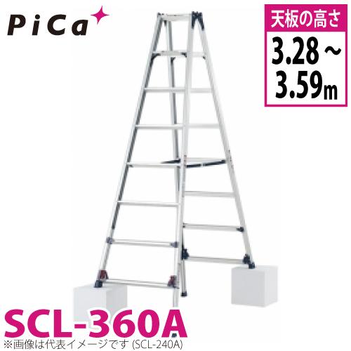 ピカ /Pica 四脚アジャスト式専用脚立 かるノビ SCL-360A 最大使用質量:100kg 天板高さ:3.59m