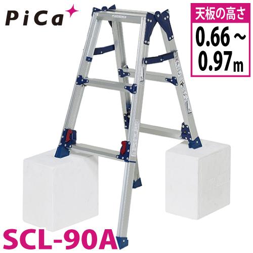ピカ /Pica 四脚アジャスト式はしご兼用脚立 かるノビ SCL-90A 最大使用質量:100kg 天板高さ:0.97m