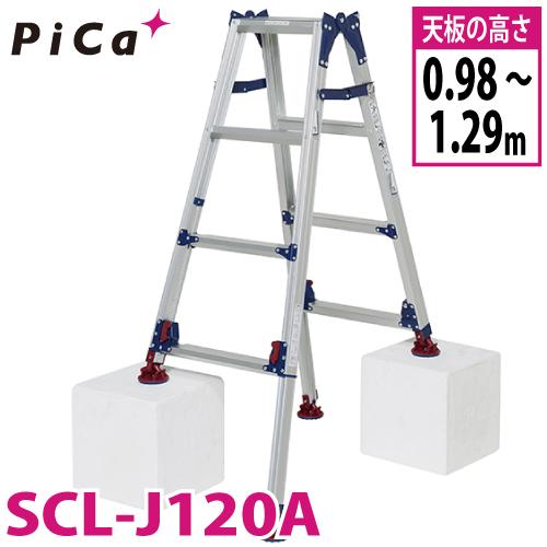 ピカ /Pica 四脚アジャスト式はしご兼用脚立  自在脚丸型 かるノビ SCL-J120A 最大使用質量:100kg 天板高さ:1.29m