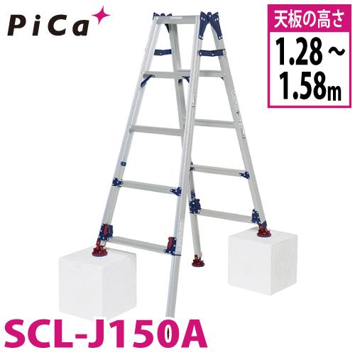 ピカ /Pica 四脚アジャスト式はしご兼用脚立  自在脚丸型 かるノビ SCL-J150A 最大使用質量:100kg 天板高さ:1.58m