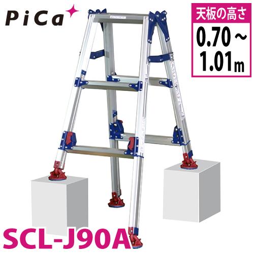 ピカ /Pica 四脚アジャスト式はしご兼用脚立  自在脚丸型 かるノビ SCL-J90A 最大使用質量:100kg 天板高さ:1.01m