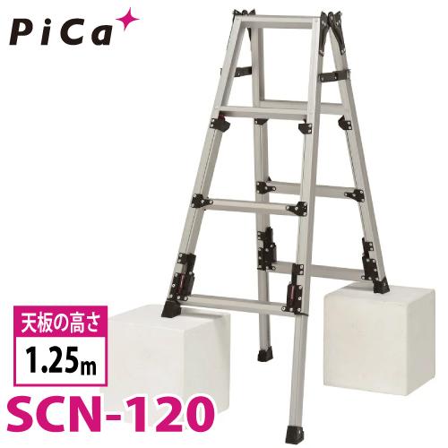 ピカ /Pica 四脚アジャスト式はしご兼用脚立 SCN-120 最大使用質量:100kg 天板高さ:0.94~1.25m