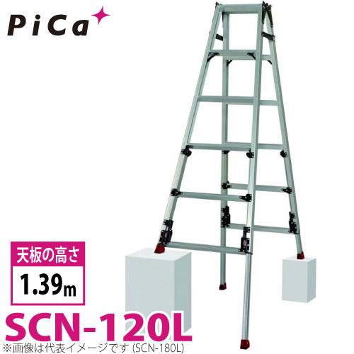 ピカ /Pica 上部操作タイプ伸縮脚付 はしご兼用脚立 SCN-120L 最大44cm段差対応 天板高さ:0.94~1.39m スタッピー