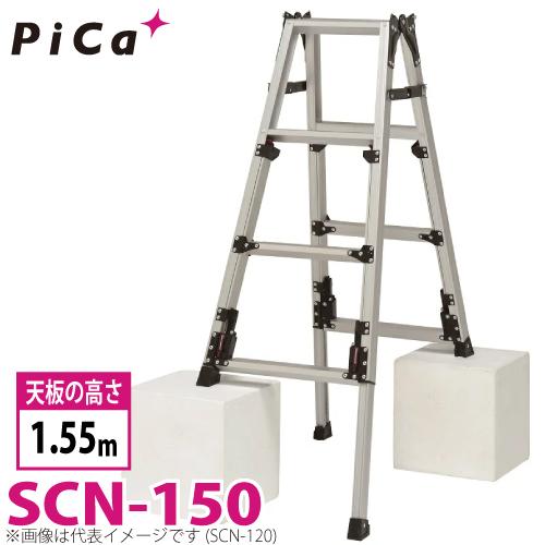 ピカ /Pica 四脚アジャスト式はしご兼用脚立 SCN-150 最大使用質量:100kg 天板高さ:1.24~1.55m