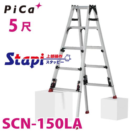 ピカ /Pica 上部操作タイプ伸縮脚付 はしご兼用脚立 SCN-150LA 最大31cm段差対応 天板高さ:1.24~1.68m スタッピー