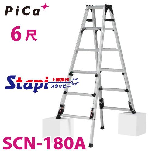 ピカ /Pica 四脚アジャスト式はしご兼用脚立 SCN-180A 最大使用質量:100kg 天板高さ:1.53~1.84m
