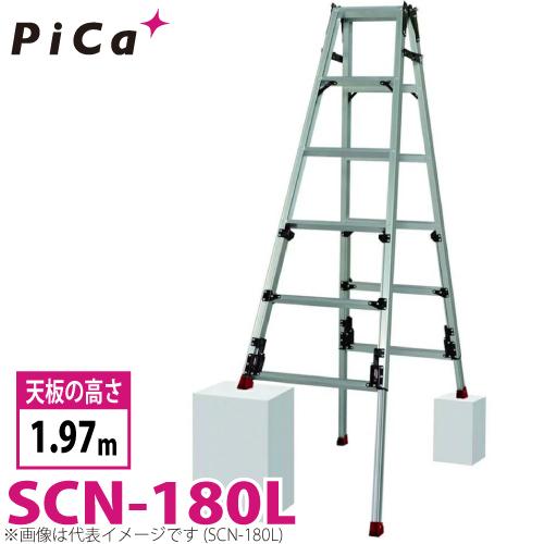 ピカ /Pica 上部操作タイプ伸縮脚付 はしご兼用脚立 SCN-180L 最大44cm段差対応 天板高さ:1.53~1.97m スタッピー