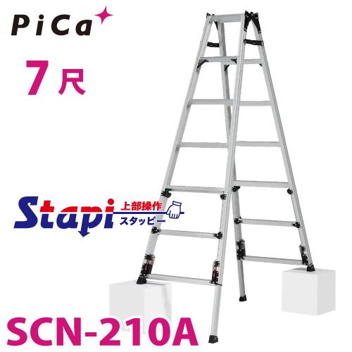 ピカ /Pica 四脚アジャスト式はしご兼用脚立 SCN-210A 最大使用質量:100kg 天板高さ:1.82~2.13m