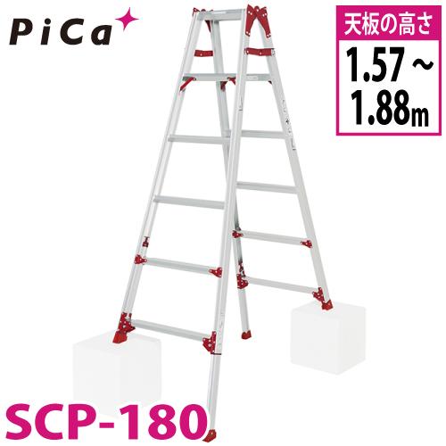 ピカ /Pica 四脚アジャスト式はしご兼用脚立 すぐノビ SCP-180 最大使用質量:100kg 天板高さ:1.88m