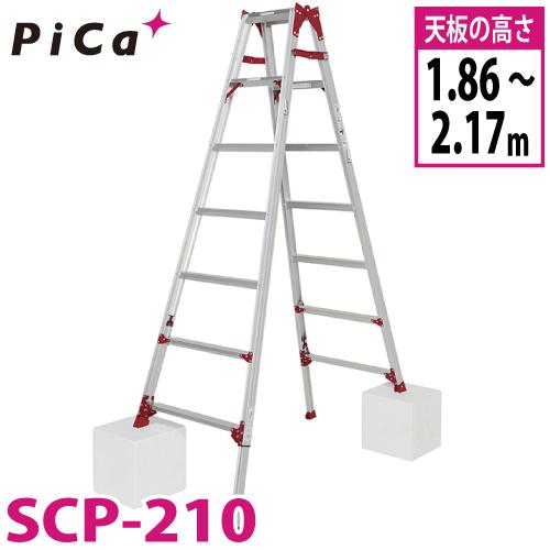ピカ /Pica 四脚アジャスト式はしご兼用脚立 すぐノビ SCP-210 最大使用質量:100kg 天板高さ:2.17m