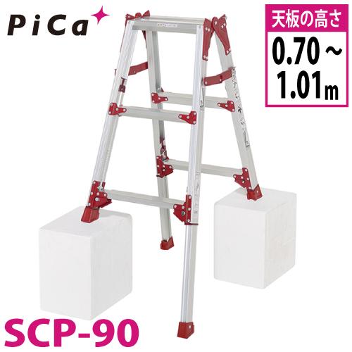 ピカ /Pica 四脚アジャスト式はしご兼用脚立 すぐノビ SCP-90 最大使用質量:100kg 天板高さ:1.01m