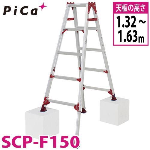ピカ /Pica 四脚アジャスト式はしご兼用脚立 自在脚角型 すぐノビ SCP-F150 最大使用質量:100kg 天板高さ:1.63m