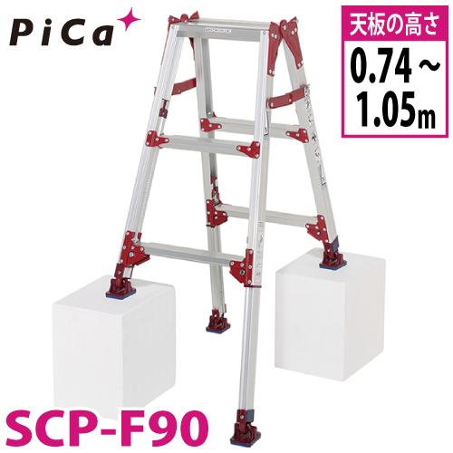 ピカ /Pica 四脚アジャスト式はしご兼用脚立 自在脚角型 すぐノビ SCP-F90 最大使用質量:100kg 天板高さ:1.05m