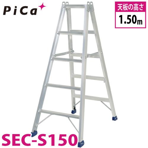 ピカ /Pica 専用脚立 SEC-S150 最大使用質量:160kg 天板高さ:1.5m