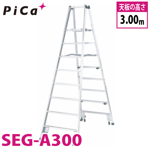 ピカ /Pica 上わく付き専用脚立 SEG-A300 最大使用質量:100kg 天板高さ:3m 踏台
