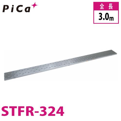 ピカ/Pica 片面使用型足場板 STFR-324 最大使用質量:120kg 全長:3m