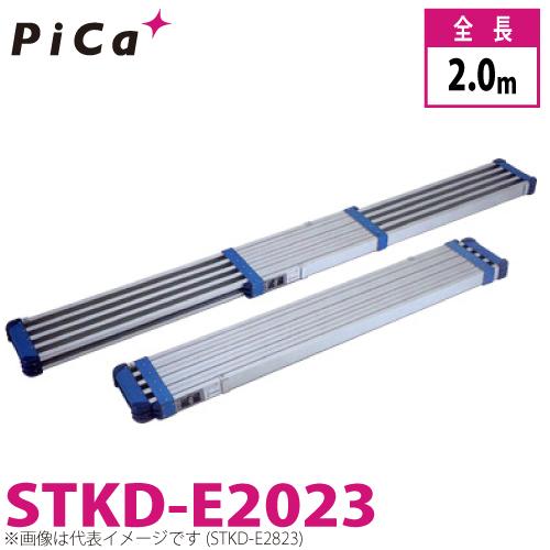 ピカ/Pica 両面使用型伸縮足場板 ブルーコンパクトステージ STKD-E2023 最大使用質量:120kg 伸長:2m