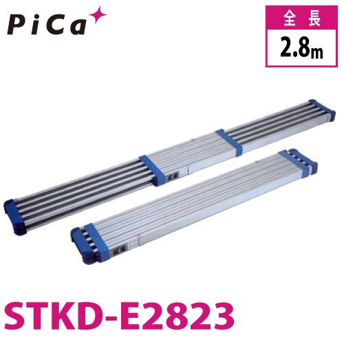 ピカ/Pica 両面使用型伸縮足場板 ブルーコンパクトステージ STKD-E2823 最大使用質量:120kg 伸長:2.8m