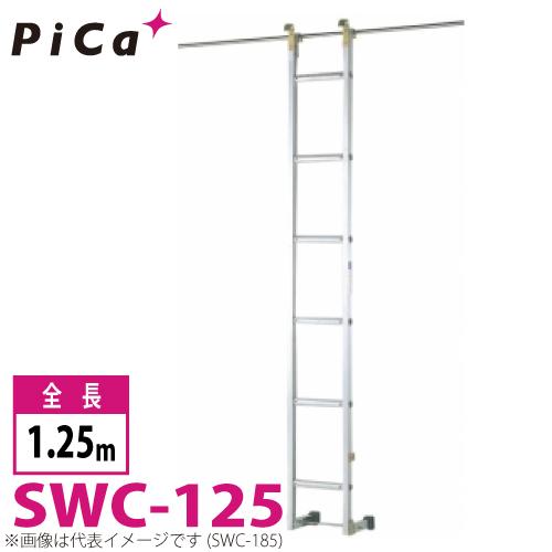 ピカ/Pica 公団はしご SWC-125 最大使用質量:100kg 全長:1.25m