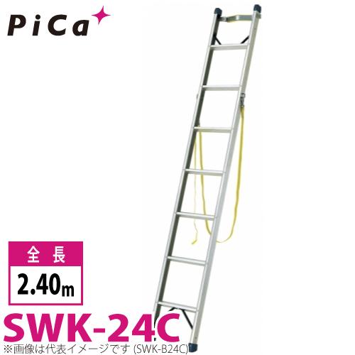 ピカ/Pica 電柱はしご SWK-24C 最大使用質量:100kg 全長:2.4m