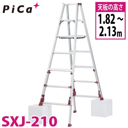 ピカ /Pica 四脚アジャスト式専用脚立(上部操作タイプ) SXJ-210 最大使用質量:100kg 天板高さ:1.82~2.13m