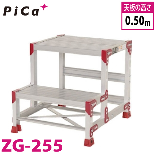 ピカ/Pica 作業台 ZG-255 最大使用質量:150kg 段数:2
