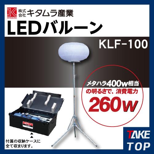 キタムラ産業 LEDバルーン KLF-100 消費電力90~260W 軽量・収納ケース付