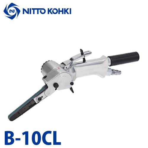日東工器 ベルトンCLタイプ 空気式ベルトサンダ B-10CL 軽研磨用ベルト幅10mm