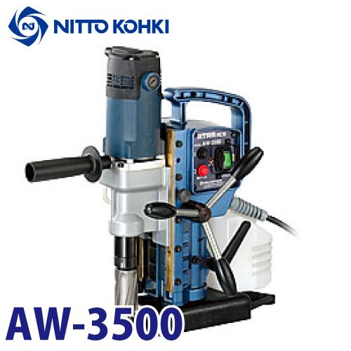 日東工器 アトラエース 穴あけ機 軽量・汎用手動タイプ AW-3500 100V