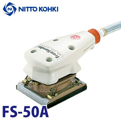 日東工器 フリーサンダー 空気式研磨機 小型ボールモータタイプ FS-50A