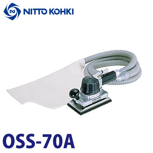 日東工器 オービタルサンダ 集塵機構付 空気式研磨機 オービット回転式 OSS-70A