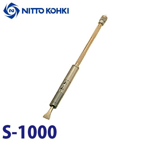 日東工器 スーパーケレン 空気式固着物はくり機 S-1000