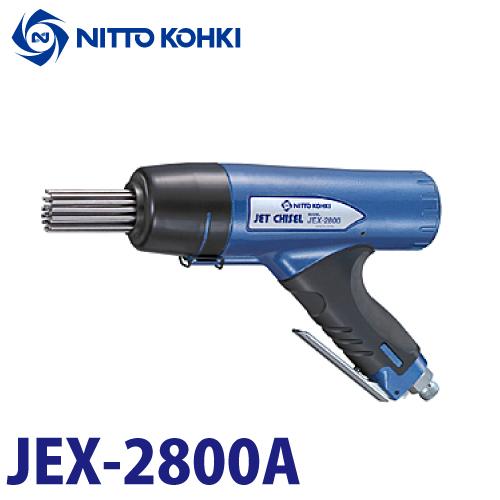 日東工器 ジェットタガネ 空気式高速多針 強力・低振動タイプ JEX-2800A