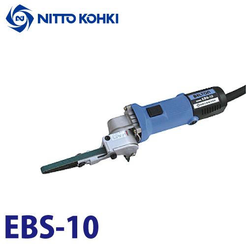 日東工器 電動 ベルトン 軽研磨用 ベルト幅10mm EBS-10