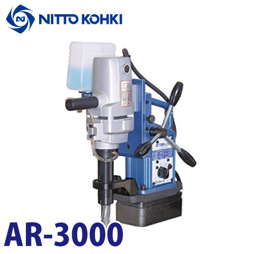 日東工器 アトラエース 携帯式 磁気応用穴あけ機 軽量・汎用手動タイプ AR-3000 100V