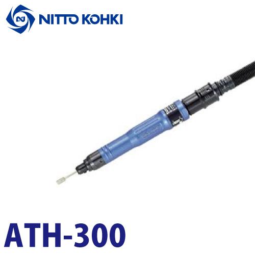 日東工器 ツイストハンド 空気式ヤスリ 小型整形用 ATH-300
