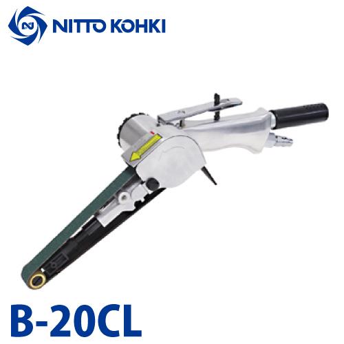 日東工器 ベルトンCLタイプ 空気式ベルトサンダ B-20CL 軽研磨用ベルト幅20mm